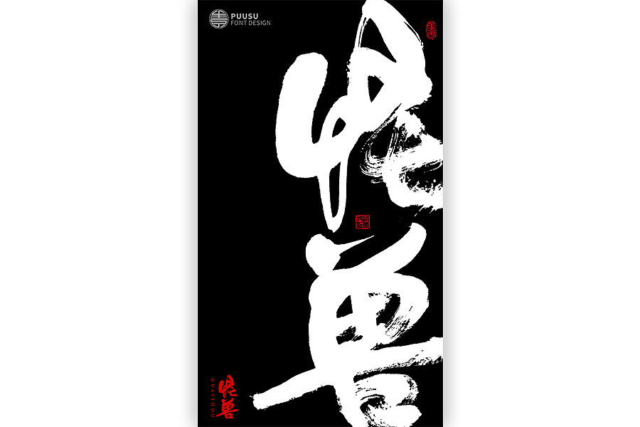 10P Chinese traditional calligraphy brush calligraphy font style appreciation #.1316