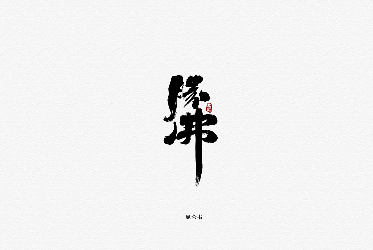 23P Chinese traditional calligraphy brush calligraphy font style appreciation #.1318