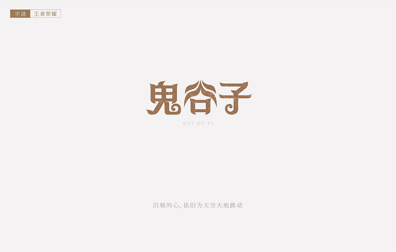 21P Creative Chinese font logo design scheme #.1495