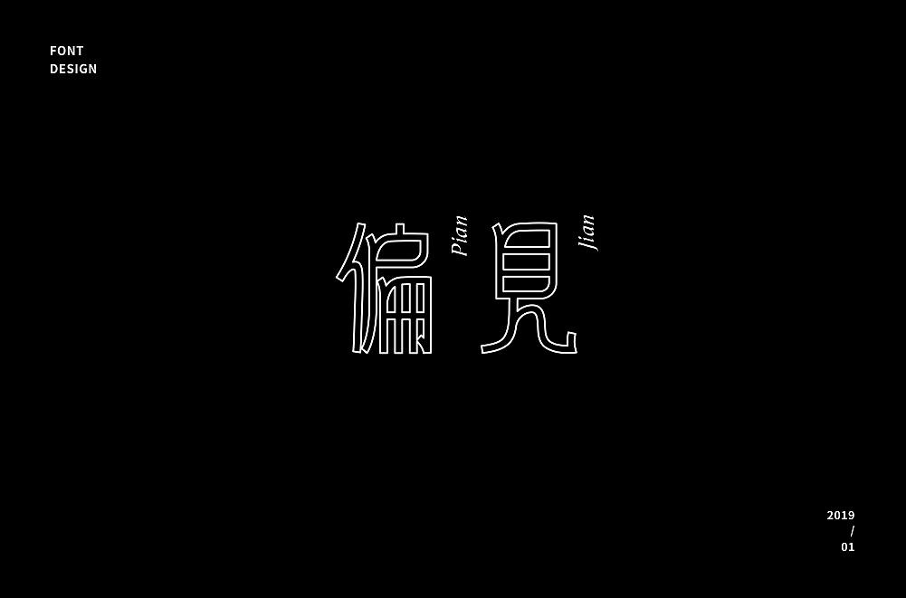 25P Creative Chinese font logo design scheme #.1498