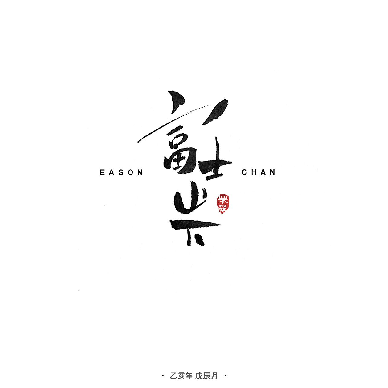 9P Chinese traditional calligraphy brush calligraphy font style appreciation #.1321