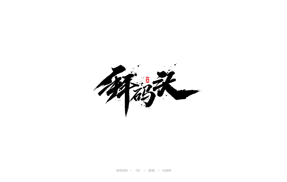 29P Chinese traditional calligraphy brush calligraphy font style appreciation #.1322