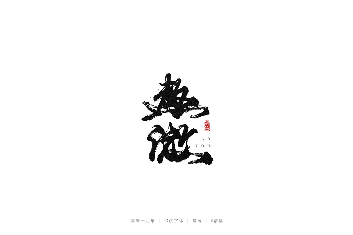 20P Chinese traditional calligraphy brush calligraphy font style appreciation #.1323