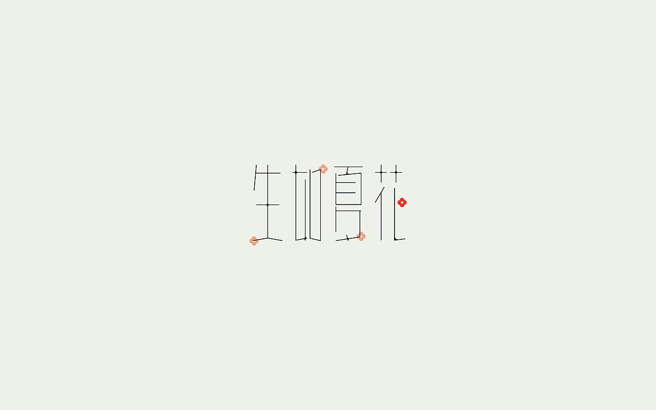 24P Creative Chinese font logo design scheme #.1501