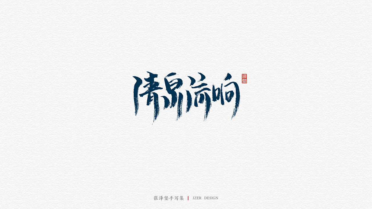 23P Chinese traditional calligraphy brush calligraphy font style appreciation #.1324