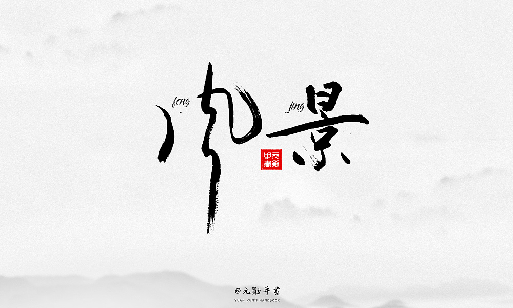 8P Chinese traditional calligraphy brush calligraphy font style appreciation #.1325