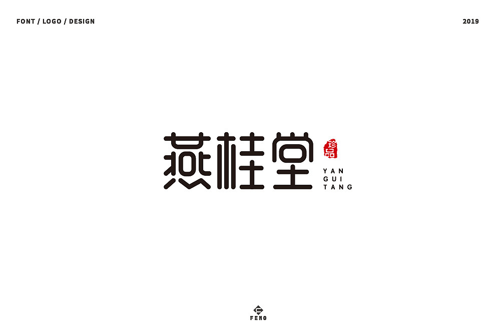 41P Creative Chinese font logo design scheme #.1502