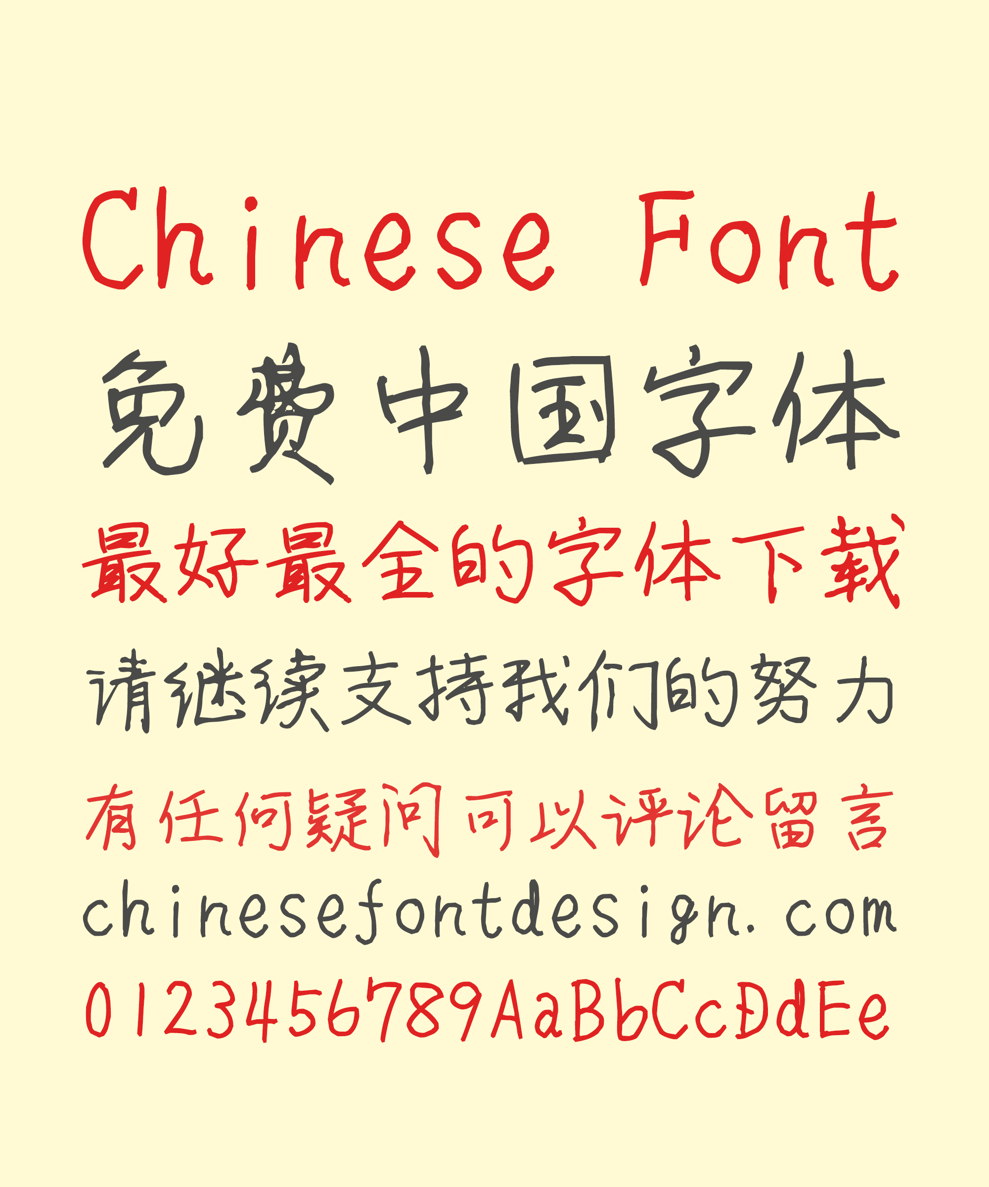 WeiBo Warm Colour Tone Love Handwriting Chinese Font -Simplified Chinese Fonts