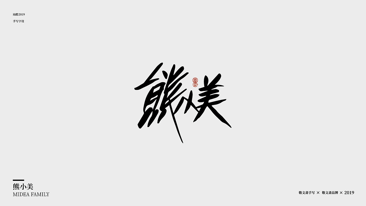 29P Chinese traditional calligraphy brush calligraphy font style appreciation #.1327
