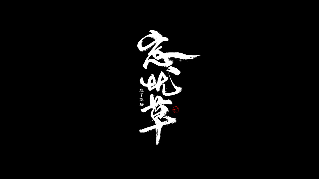 66P Chinese traditional calligraphy brush calligraphy font style appreciation #.1328