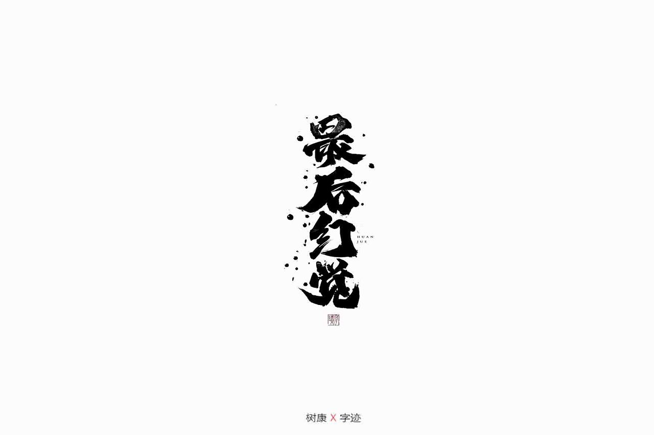 15P Chinese traditional calligraphy brush calligraphy font style appreciation #.1329