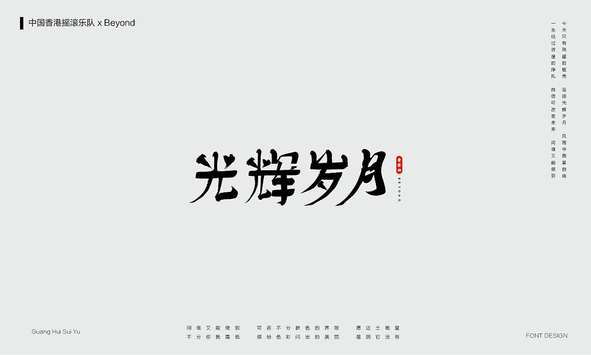 25P Creative Chinese font logo design scheme #.1505