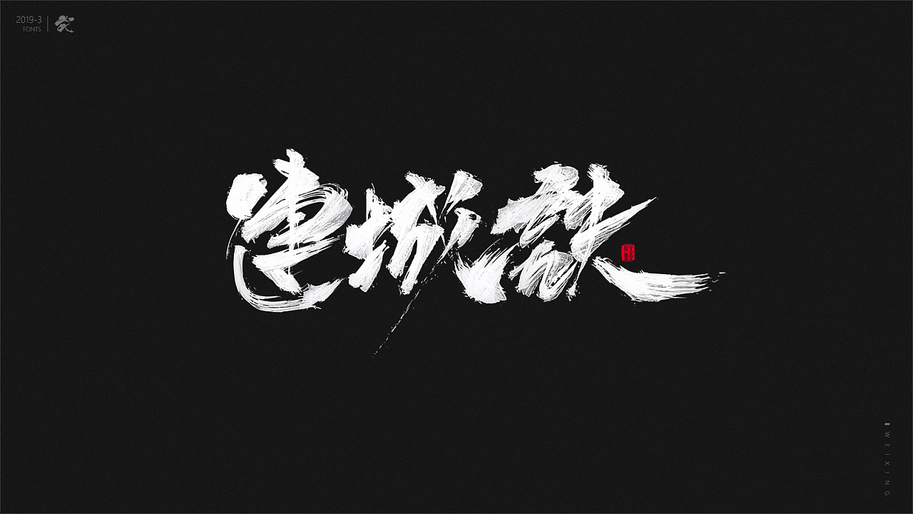 26P Chinese traditional calligraphy brush calligraphy font style appreciation #.1330