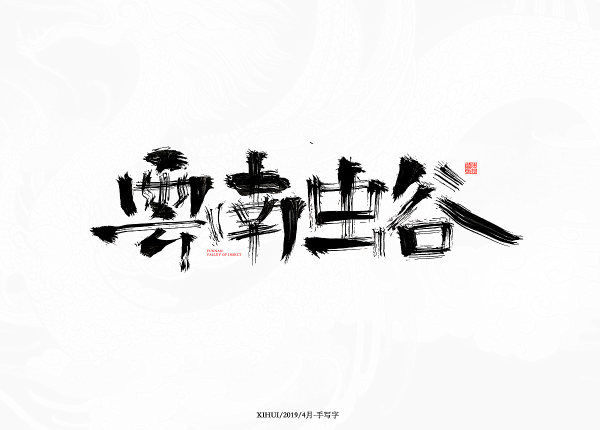 12P Chinese traditional calligraphy brush calligraphy font style appreciation #.1331