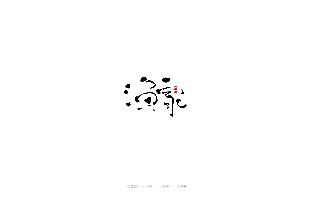 13P Chinese traditional calligraphy brush calligraphy font style appreciation #.1332