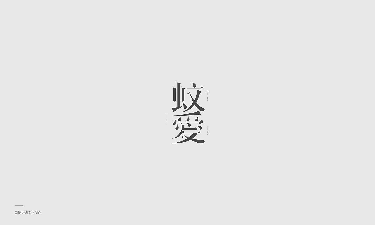 37P Creative Chinese font logo design scheme #.1511