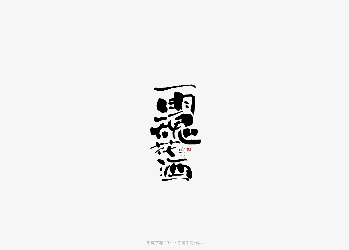 9P Chinese traditional calligraphy brush calligraphy font style appreciation #.1334