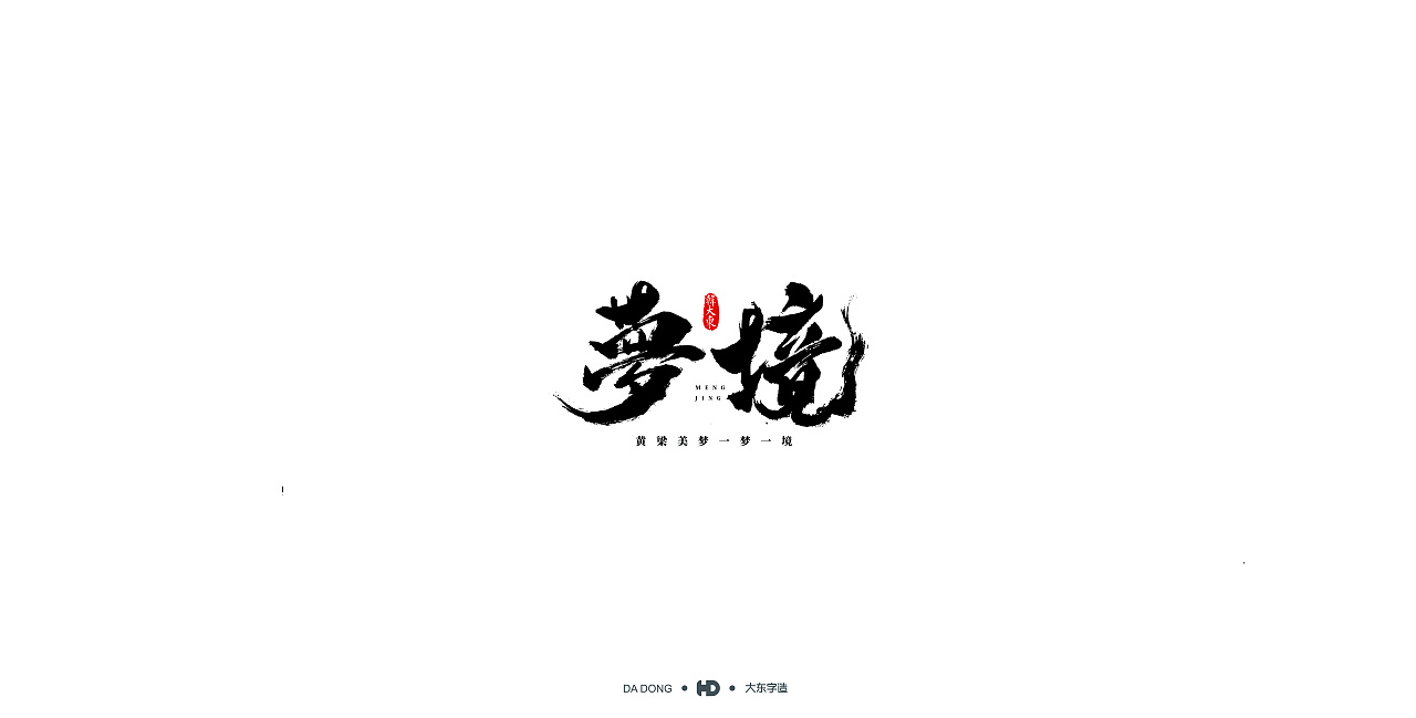 11P Chinese traditional calligraphy brush calligraphy font style appreciation #.1335