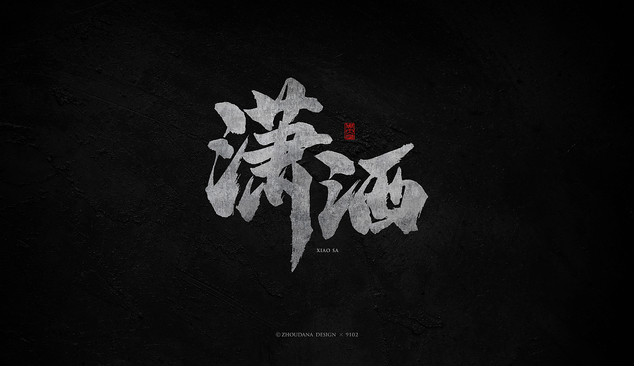 14P Chinese traditional calligraphy brush calligraphy font style appreciation #.1336