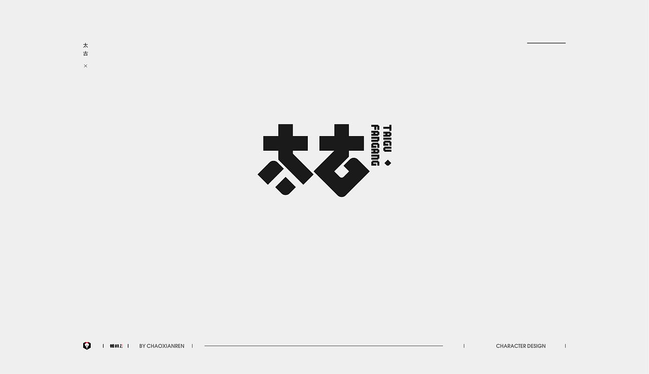 42P Creative Chinese font logo design scheme #.1514