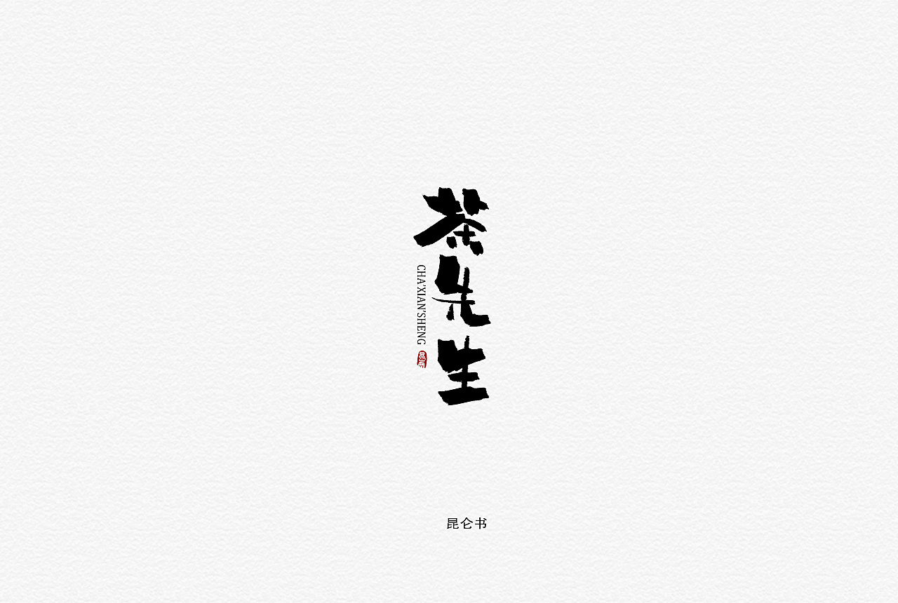 27P Chinese traditional calligraphy brush calligraphy font style appreciation #.1337