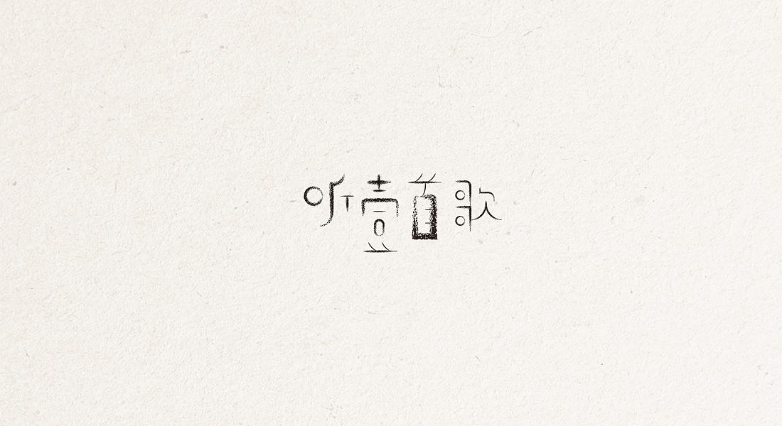 33P Creative Chinese font logo design scheme #.1515