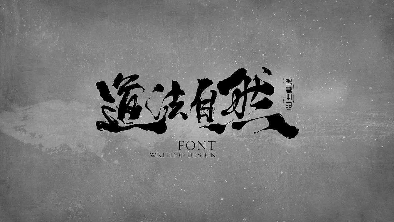 10P Chinese traditional calligraphy brush calligraphy font style appreciation #.1338