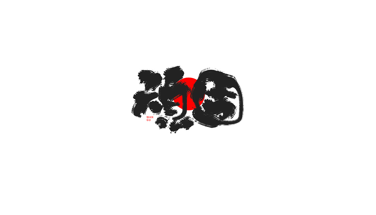 32P Chinese traditional calligraphy brush calligraphy font style appreciation #.1339