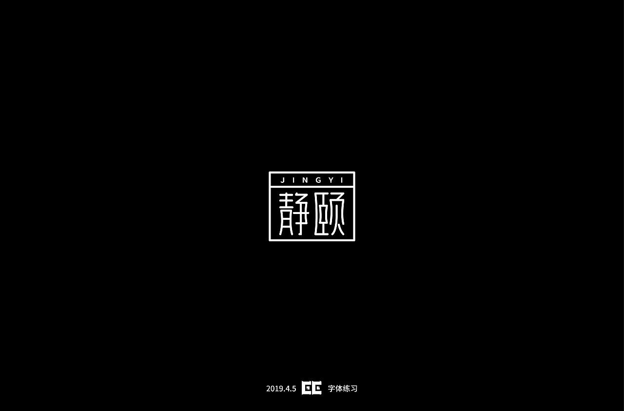 9P Creative Chinese font logo design scheme #.1519
