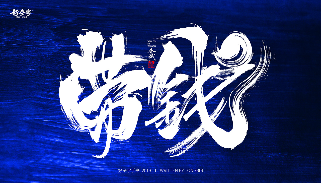 9P Chinese traditional calligraphy brush calligraphy font style appreciation #.1340