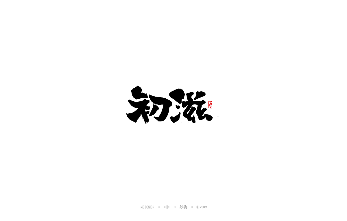 11P Chinese traditional calligraphy brush calligraphy font style appreciation #.1341