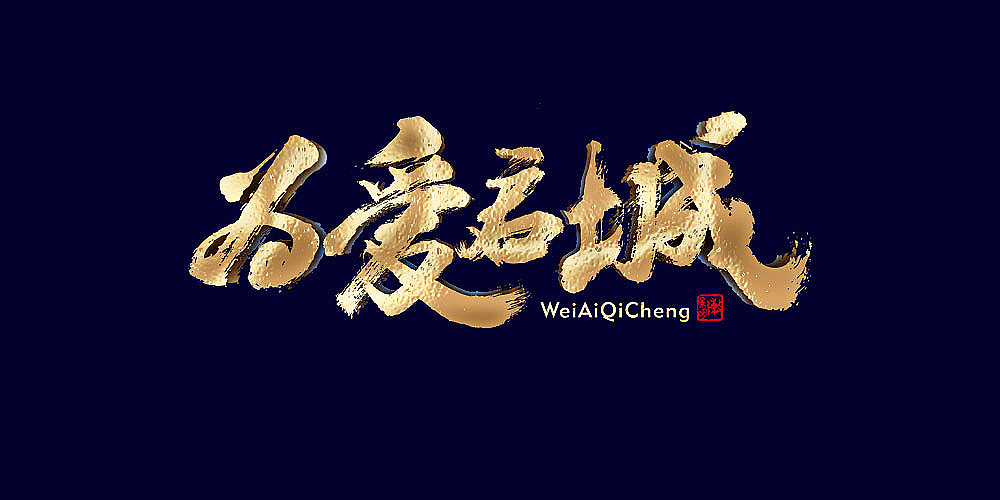 7P Chinese traditional calligraphy brush calligraphy font style appreciation #.1344