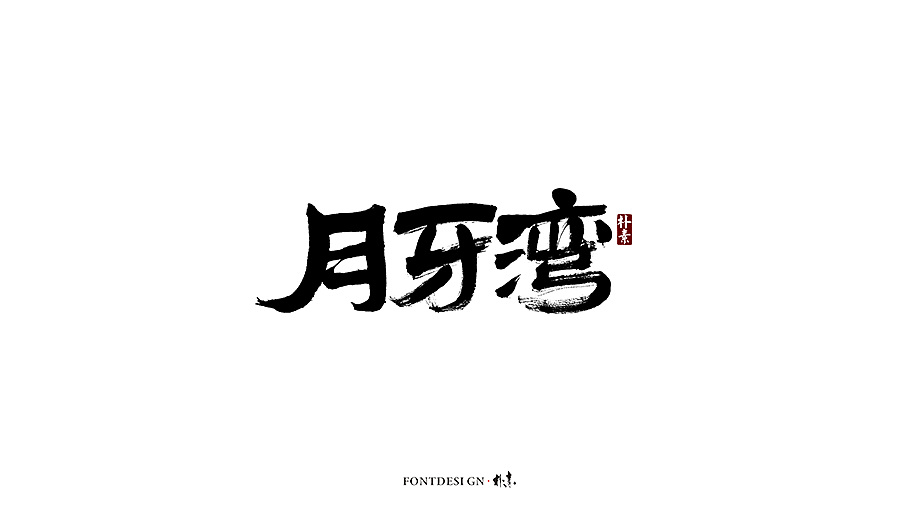 10P Chinese traditional calligraphy brush calligraphy font style appreciation #.1346