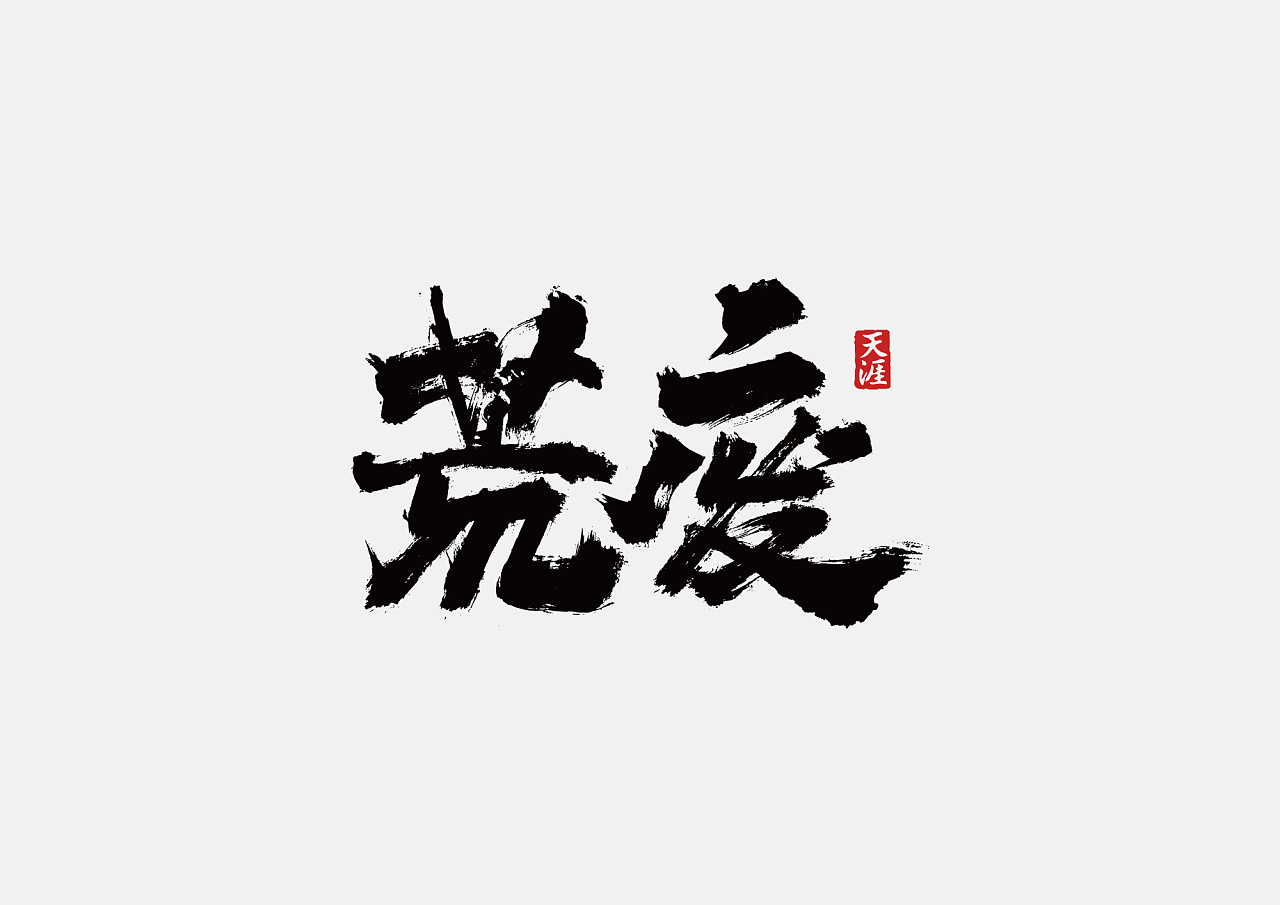 10P Chinese traditional calligraphy brush calligraphy font style appreciation #.1347