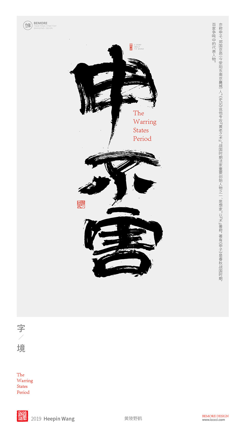 37P Calligraphy Font Design-Bai Mo Advertisement-Huangling Wild Crane-Warring States Anthology Series
