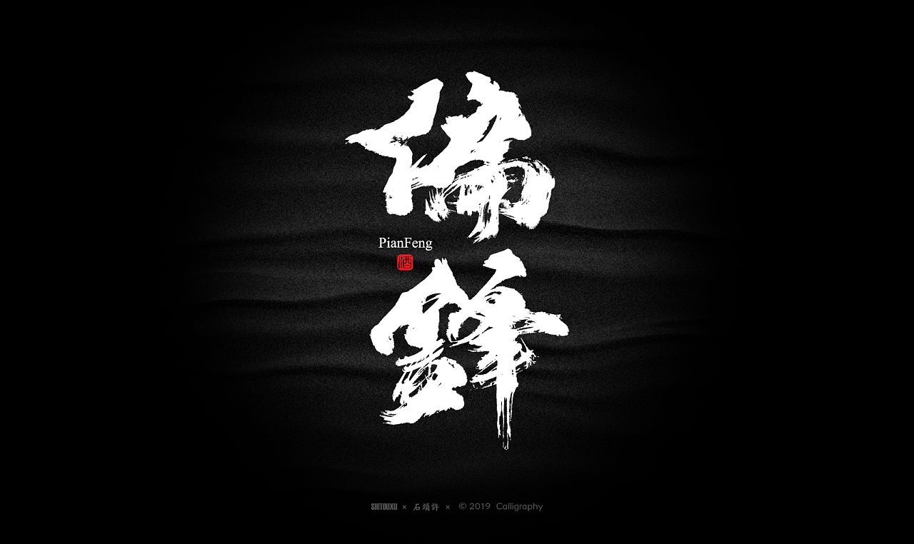 36P Chinese commercial font design collection #.108