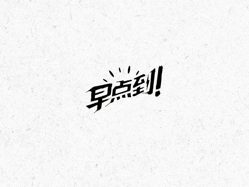 17P Creative Chinese font logo design scheme #.1522