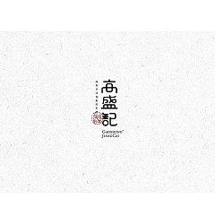 Permalink to 17P Creative Chinese font logo design scheme #.1522