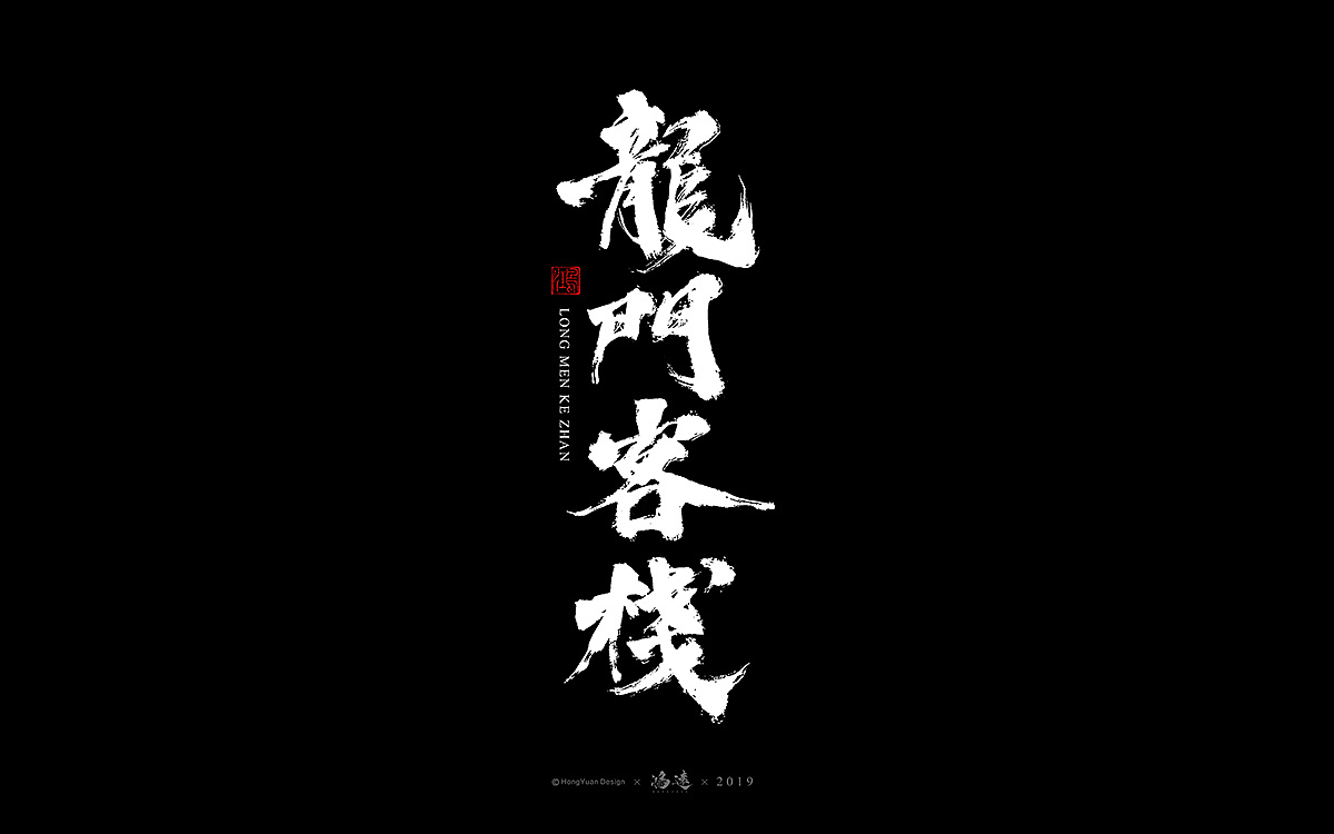 9P Chinese traditional calligraphy brush calligraphy font style appreciation #.1349