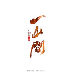 Permalink to 20P Chinese traditional calligraphy brush calligraphy font style appreciation #.1350