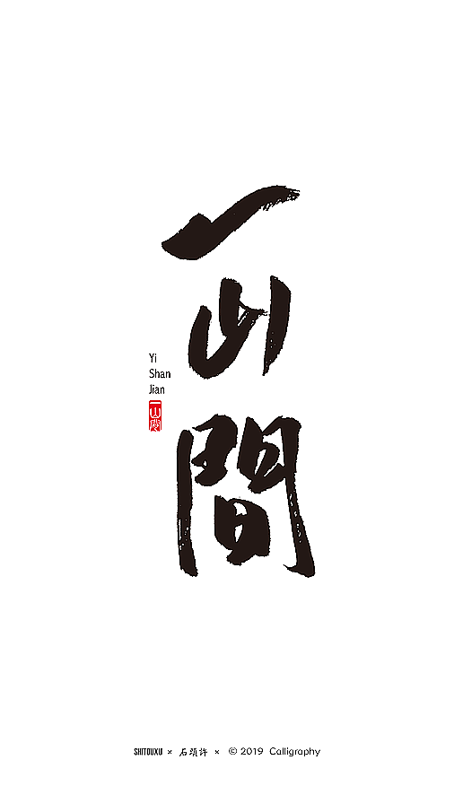 20P Chinese traditional calligraphy brush calligraphy font style appreciation #.1350