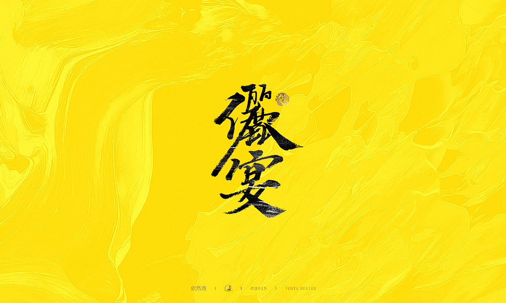 16P Chinese traditional calligraphy brush calligraphy font style appreciation #.1351
