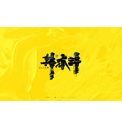 Permalink to 16P Chinese traditional calligraphy brush calligraphy font style appreciation #.1351