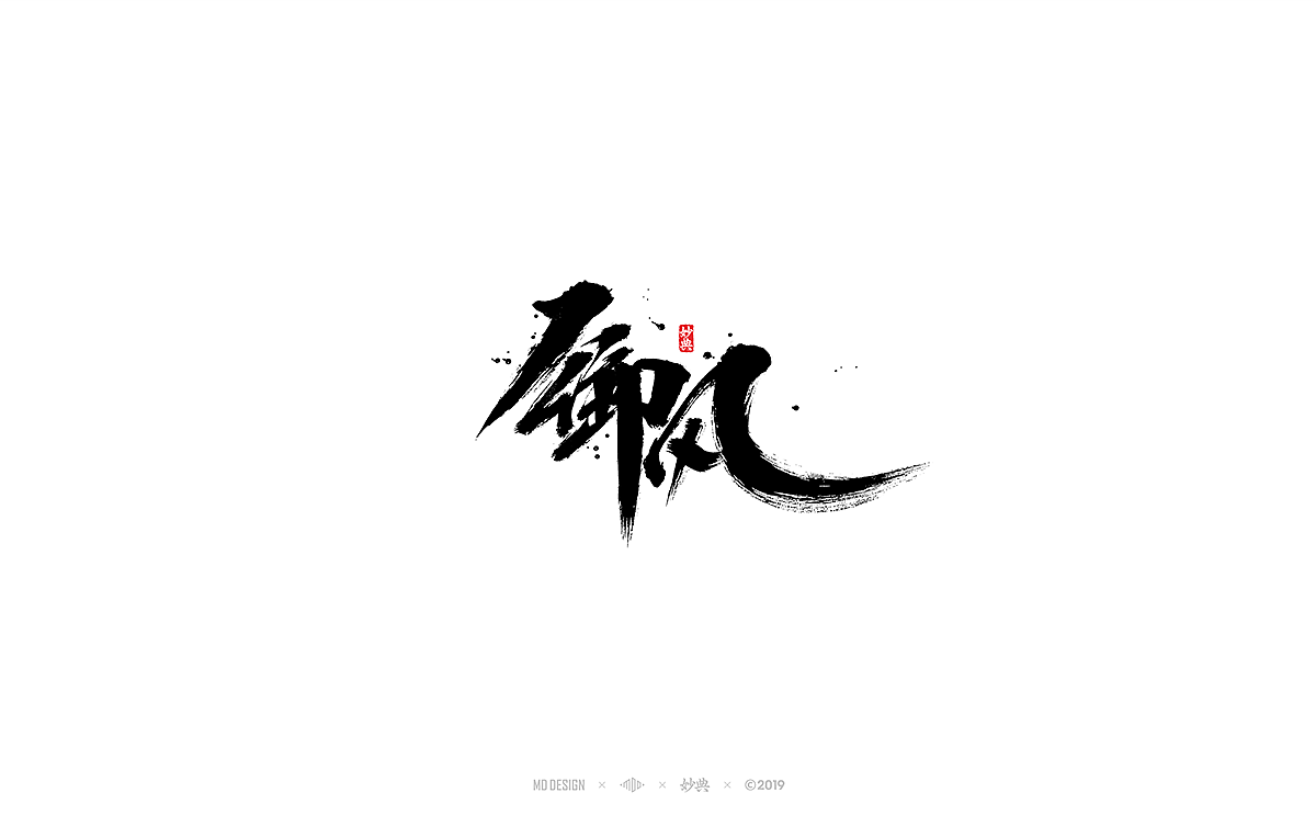 36P Chinese traditional calligraphy brush calligraphy font style appreciation #.1352