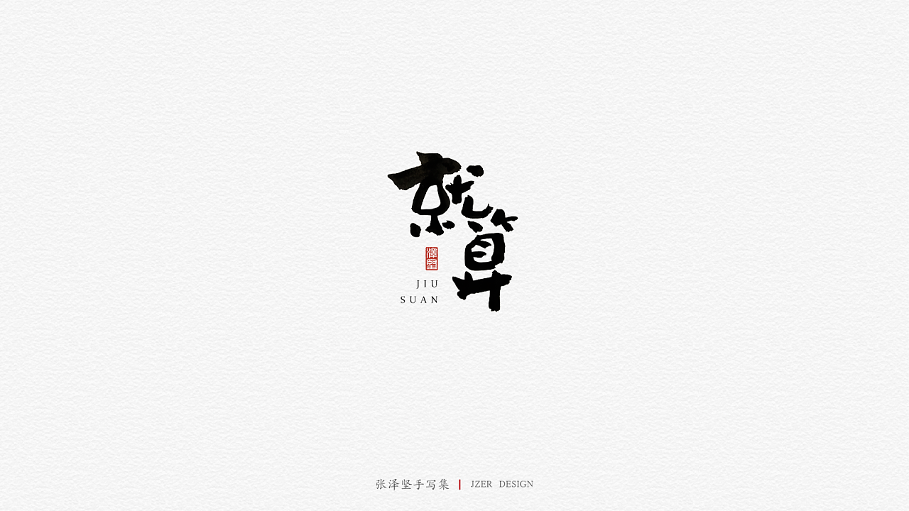 30P Chinese traditional calligraphy brush calligraphy font style appreciation #.1353