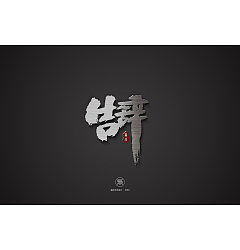 Permalink to 13P Chinese traditional calligraphy brush calligraphy font style appreciation #.1354