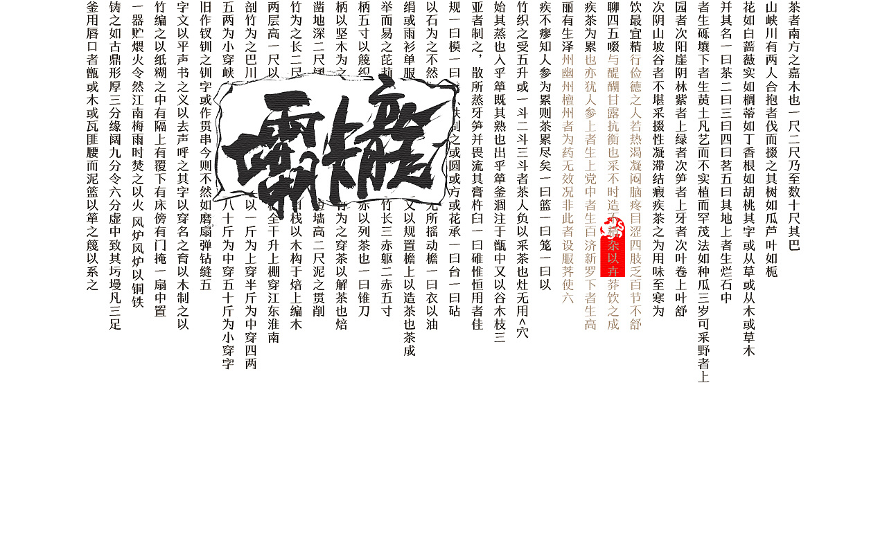 21P Chinese traditional calligraphy brush calligraphy font style appreciation #.1355