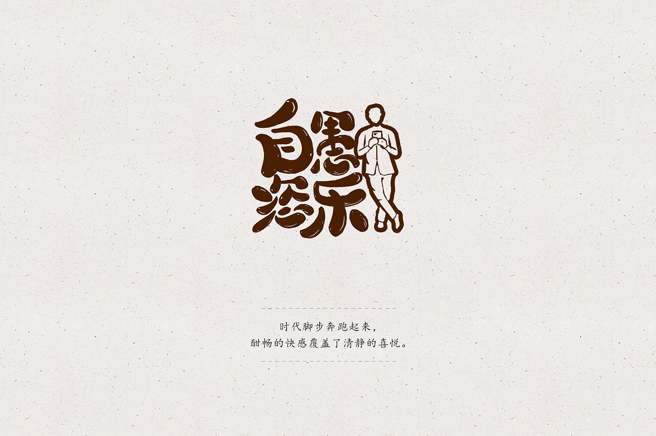 42P Creative Chinese font logo design scheme #.1525
