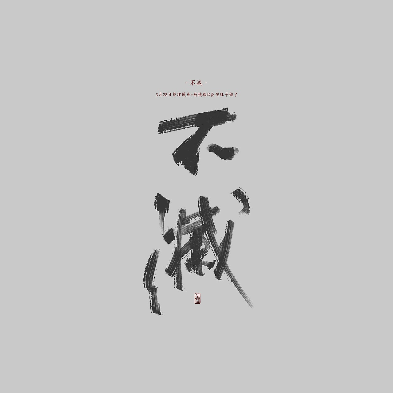 9P Chinese traditional calligraphy brush calligraphy font style appreciation #.1356