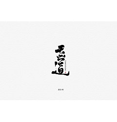 Permalink to 21P Chinese traditional calligraphy brush calligraphy font style appreciation #.1358